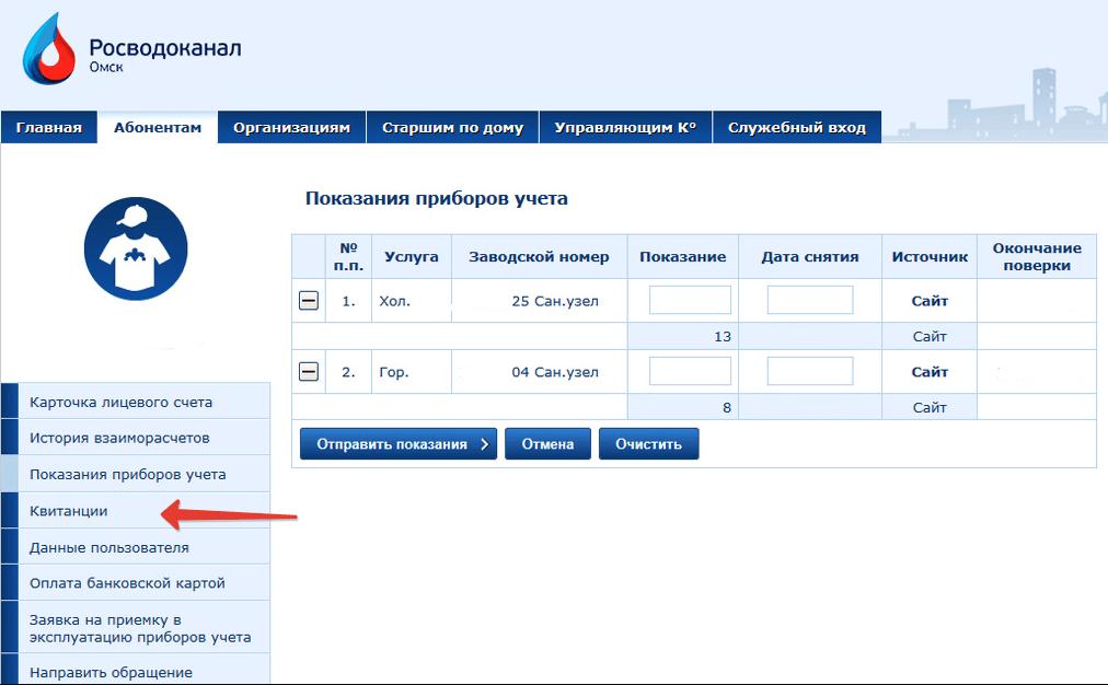 Получение квитанций онлайн