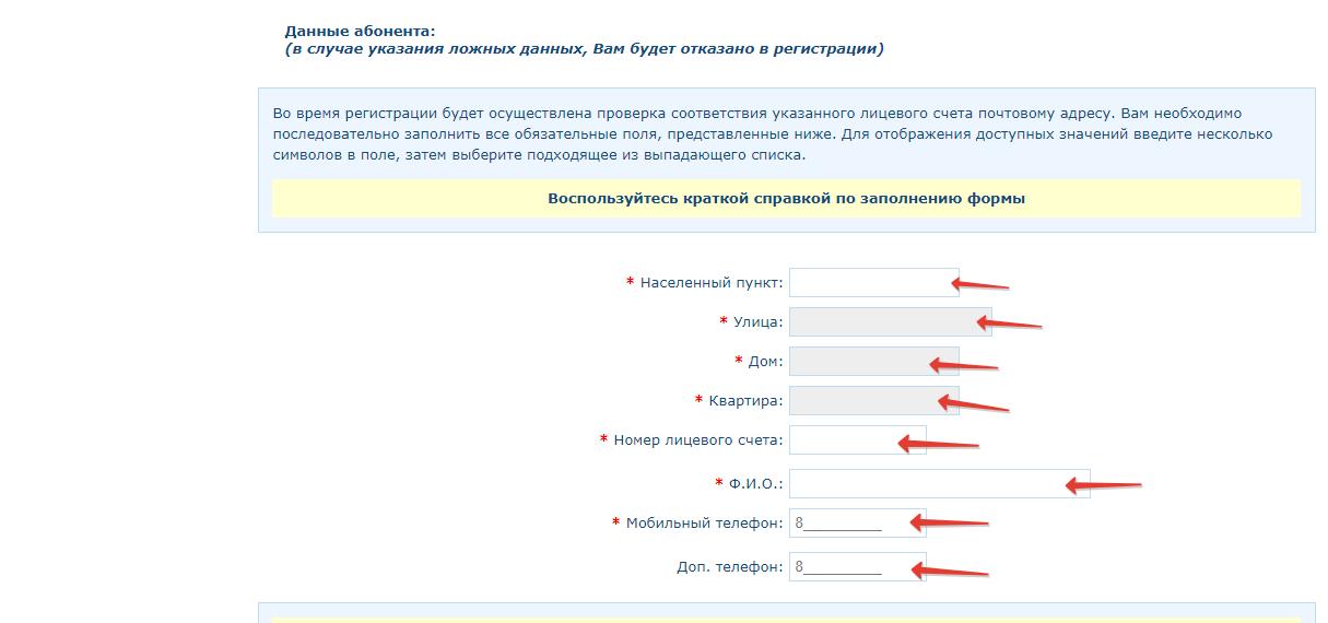 Ввод личных данных абонента